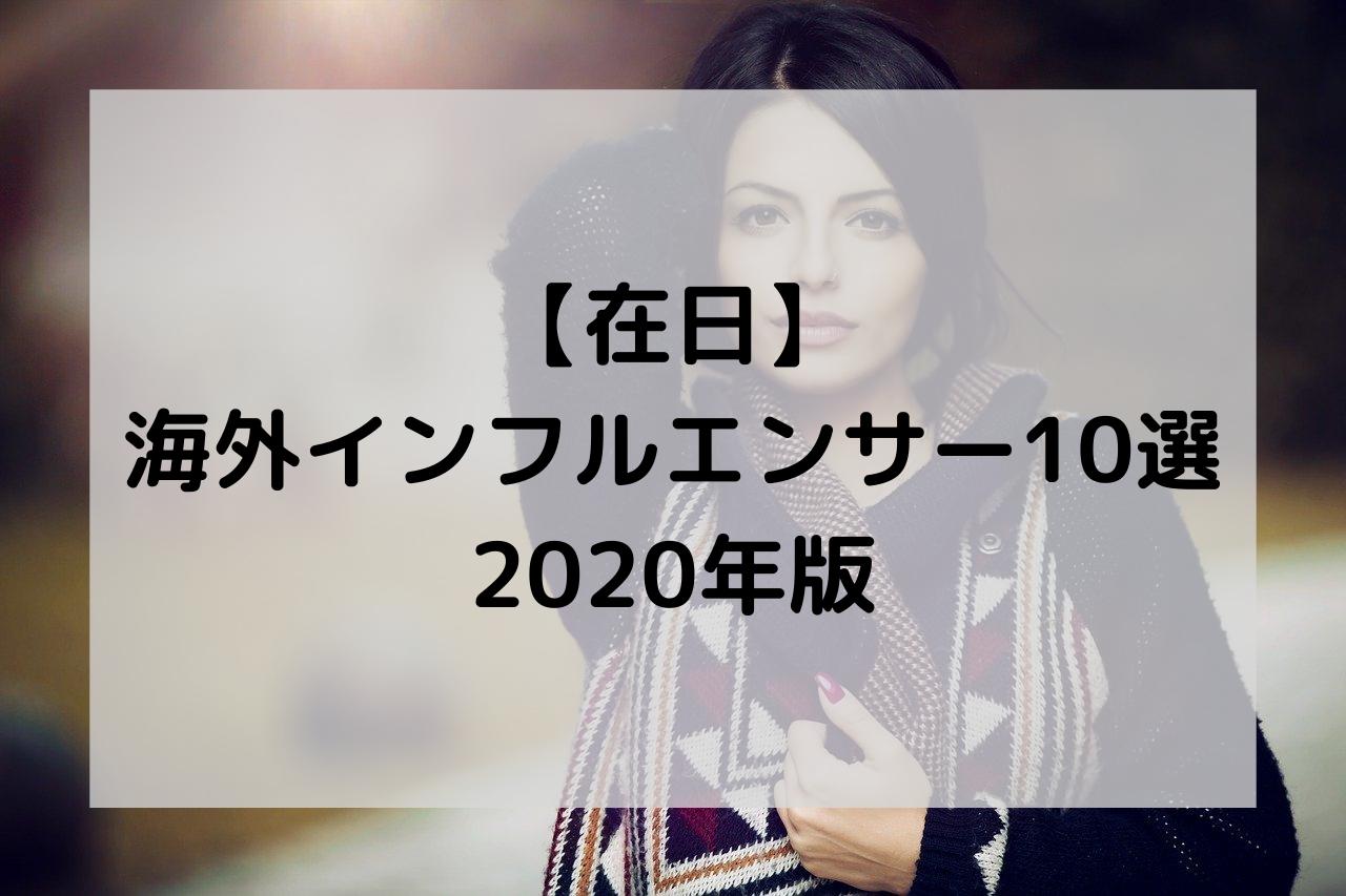 【在日】海外インフルエンサー10選【2021年版】